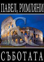 Павел, Римляни & Съботата