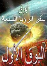 أبواق سفر الرؤيا السبعة   اليوم الذي سيضرب فيه البوق الأول الأرض