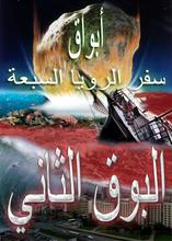 أبواق سفر الرؤيا السبعة   اليوم الذي سيضرب فيه البوق الثاني الأرض!