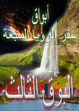 !أبواق سفر الرؤيا السبعة | اليوم الذي سيضرب فيه البوق الثالث الأرض