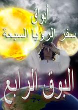 !أبواق سفر الرؤيا السبعة   اليوم الذي سيضرب فيه البوق الرابع الأرض