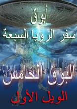 (أبواق سفر الرؤيا السبعة | الغزو الشيطاني للويل الأول (البوق الخامس