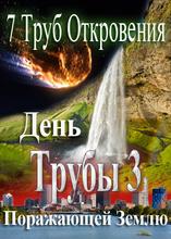 7 Труб Откровения | День 3-ей Трубы поражающей Землю