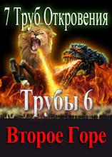 7 Труб Откровения | Демоническая Резня 2-го Горя (Труба 6)