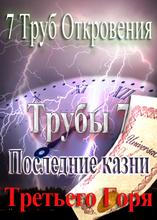 7 Труб Откровения   Последние 7 казней 3-го горя (Труба 7)