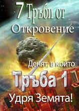 Седемте Тръби от Откровение | Денят, който Тръба 1 удря Земята