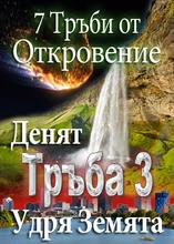 Седемте Тръби от Откровение   Денят, когато Тръба 3 удря Земята