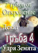 7 Тръби от Откровение | Денят, когато Тръба 4 удря Земята