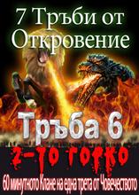 7 Тръби от Откровение | Демонично клане 2-то Горко (Тръба 6)