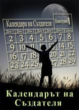 Календарът на Създателя