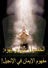 !الحصول على برّ يهوه: مفهوم الإيمان في الإنجيل