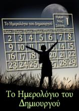 Το Ημερολόγιο του Δημιουργού