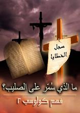 ما الذي سُمِّر على الصليب؟   فهم كولوسي 2