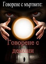 Говорене с мъртвите: Говорене с демони