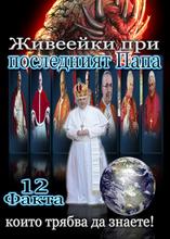 Живеейки при последният Папа: 12 Факта, които трябва да знаете