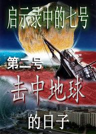 《启示录》中的七号   第二号击中地球的日子