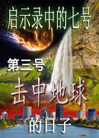 《启示录》中的七号   第三号击中地球的日子