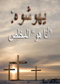 اسمه عجيب | الجزء الثالث – يهوشوه: أنا هو المخلص