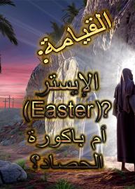 القيامة: الإيستر (Easter)؟ أم باكورة الحصاد؟