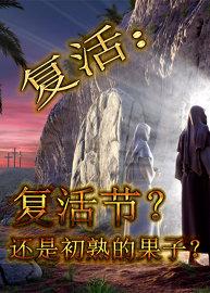 复活: 复活节? 还是初熟的果子?