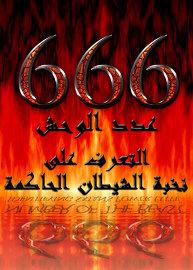 666: !عدد الوحش | التعرف على نخبة الشيطان الحاكمة
