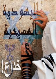 اليهودية المسيحية: اعتقاد متزايد