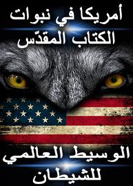 أمريكا في نبوات الكتاب المقدّس | الوسيط العالمي للشيطان