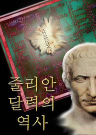 줄리안 달력의 역사