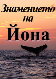 Знамението на Йона