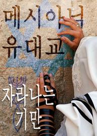 메시아닉 유대교: 자라나는 기만