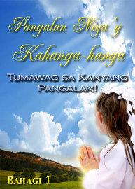 Pangalan Niya'y Kahanga-hanga | Bahagi 1 – Tumawag sa Kanyang Pangalan!