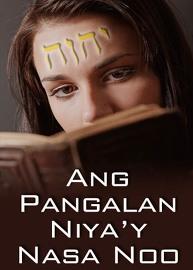 Pangalan Niya'y Kahanga-hanga | Bahagi 4 – Ang Pangalan Niya'y Nasa Noo