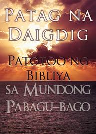 Patag na Daigdig: Patotoo ng Bibliya sa Mundong Pabagu-bago