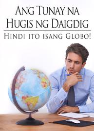 Ang Tunay na Hugis ng Daigdig: Hindi ito isang Globo!