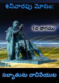 శనివారపు మోసం: సబ్బాతును దాచివేయుట -1వ భాగము.
