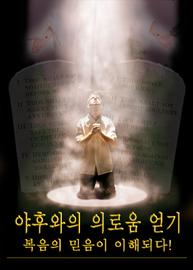 야후와의 의로움 얻기: 복음의 믿음이 이해되다!