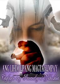 Ang Lihim Upang Magtagumpay: Taglayin ang Pananalig ni Yahushua