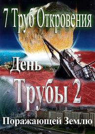 7 Труб из Откровения - День 2-й Трубы поражающей Землю