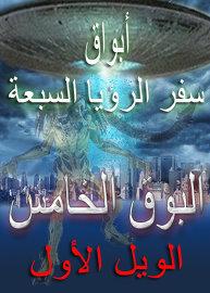 (أبواق سفر الرؤيا السبعة   الغزو الشيطاني للويل الأول (البوق الخامس