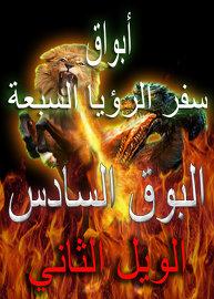 (أبواق سفر الرؤيا السبعة   المذبحة الشيطانية للويل الثاني (البوق السادس