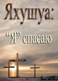 Его Имя Прекрасно | Часть 3 - Яхушуа: 'Я' спасаю