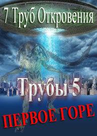 7 Труб Откровения | Демоническое Вторжение 1-го Горя (Труба 5)