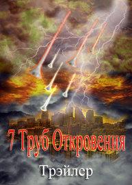 7 Труб Откровения | Трэйлер