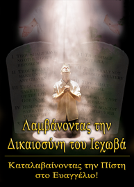 Λαμβάνοντας την Δικαιοσύνη του Ιεχωβά: Καταλαβαίνοντας την Πίστη στο Ευαγγέλιο!
