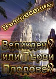 Възкресение: Великден? или Първи Плодове?