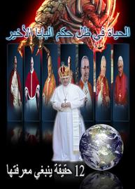 الحياة في ظل حكم البابا الأخير: 12 حقيقة ينبغي معرفتها