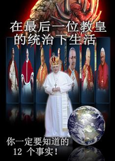 在最后一位教皇的统治下生活:你一定要知道的12个事实