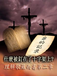 什麽被釘在了十字架上?| 理解歌羅西書第二章