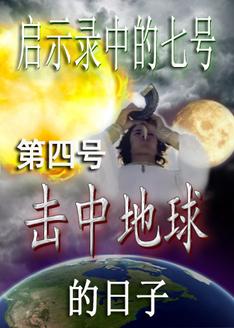 《启示录》中的七号 | 第四号击中地球的日子
