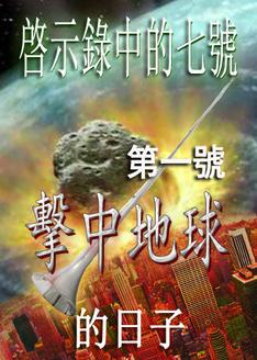 《啓示錄》中的七號 | 第一號擊中地球的日子